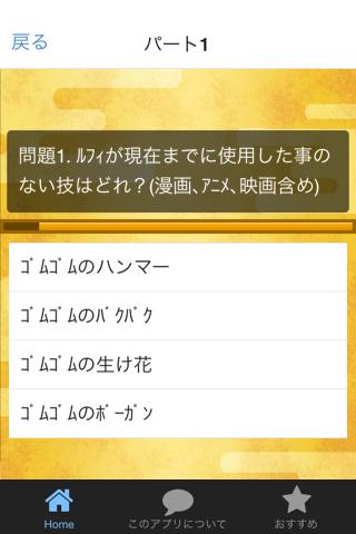 無料娱乐Appのクイズでアニメの世界を楽しもう!ワンピースクイズ|記事Game