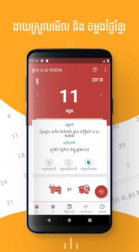 Khmer Smart Calendar 5.6 screenshots 1