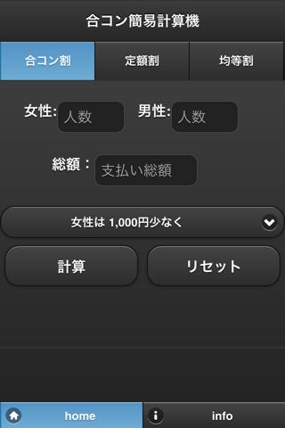 合コン割 〜サクッと計算〜