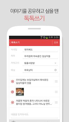 네이트 판 (공식 앱) : 오늘의 톡. 톡커들의 선택のおすすめ画像5