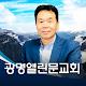 광명열린문교회 Download for PC Windows 10/8/7
