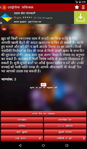 Rashifal screenshot 1