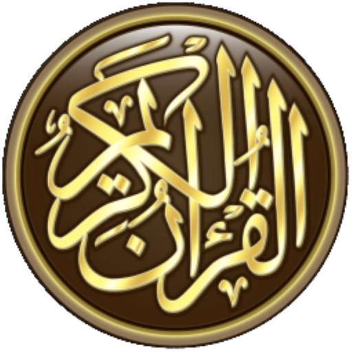 Alquran The Holy Book