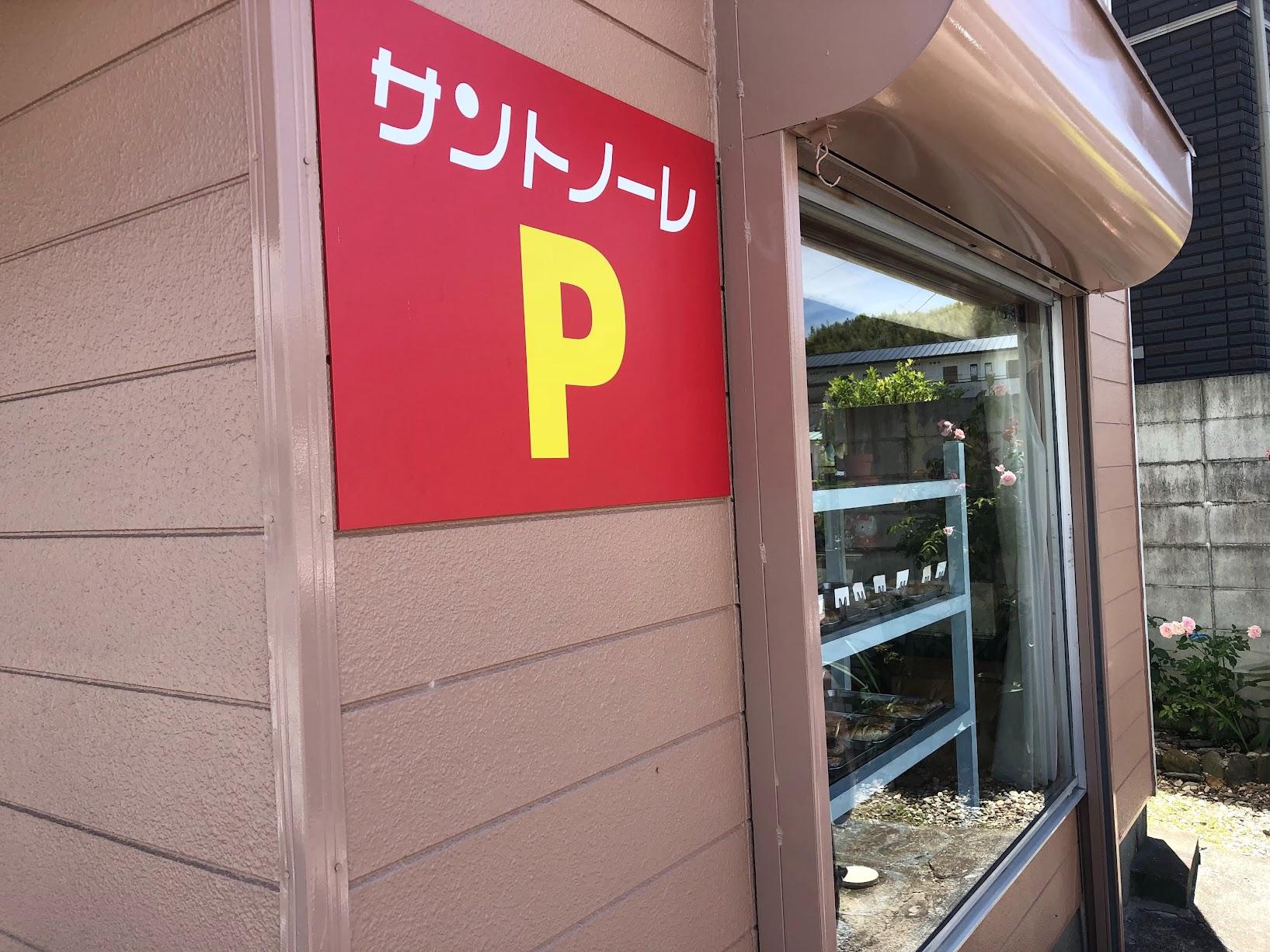サントノーレ駐車場