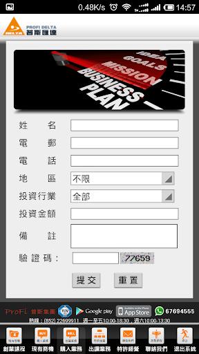 玩商業App|普斯匯達 PROFI DELTA - 商機搜尋免費|APP試玩