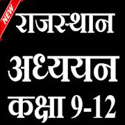 Rajasthan Adhayan