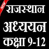 Rajasthan Adhayan Android APK Download Free By HiFi Studies