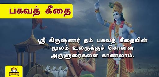 Bhagavad Gita In Tamil Ebook