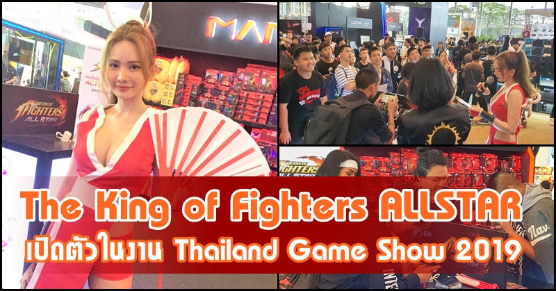 The King of Fighters ALLSTAR สนุกสนานใน TGS 2019