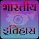 भारतीय इतिहास Download for PC Windows 10/8/7