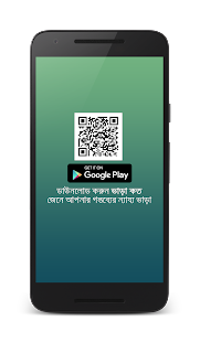 Vara Koto - ভাড়া কত (Beta)- screenshot thumbnail