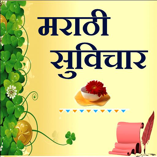 教育App|Marathi Suvichar | सुविचार LOGO-3C達人阿輝的APP