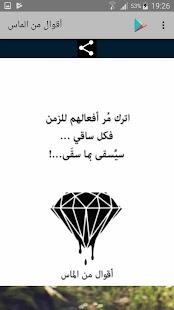 اقوال من الماس - náhled