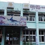 昕陽海鮮餐廳