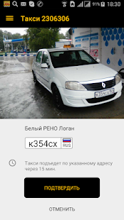 Такси 2-306-306- screenshot thumbnail
