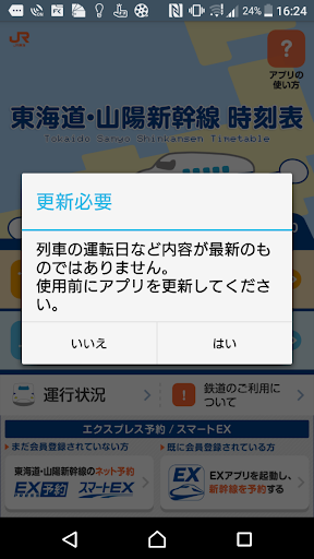 JRu6771u6d77u3000u6771u6d77u9053u30fbu5c71u967du65b0u5e79u7ddau6642u523bu8868 1.25.0 Windows u7528 4
