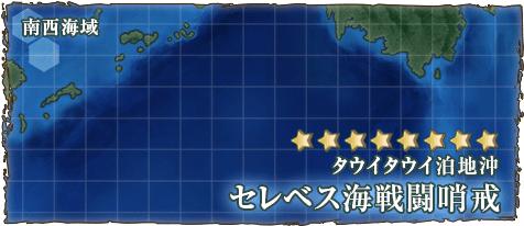 海域画像7-2