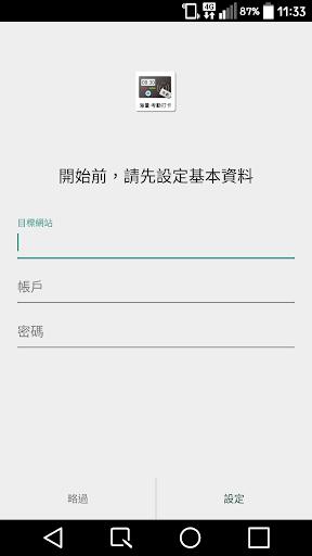 【心得】使用VMware實現遊戲帳號多開@手機三國國際版哈啦板- 巴哈姆特 ...