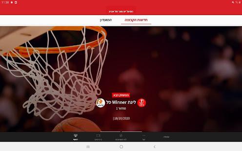 Download הפועל תל אביב For PC Windows and Mac apk screenshot 12
