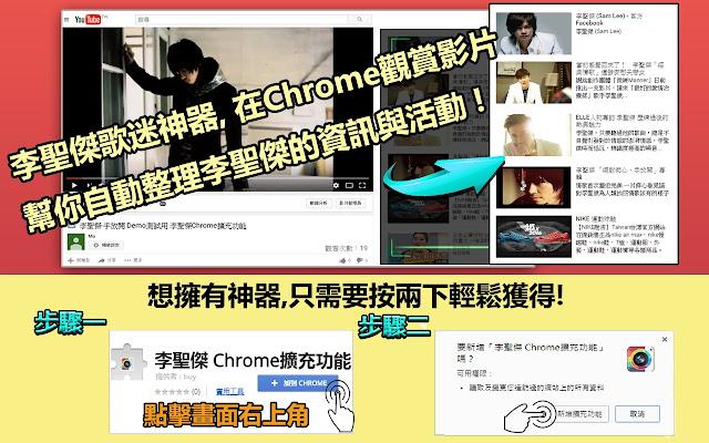 李聖傑-Chrome擴充功能