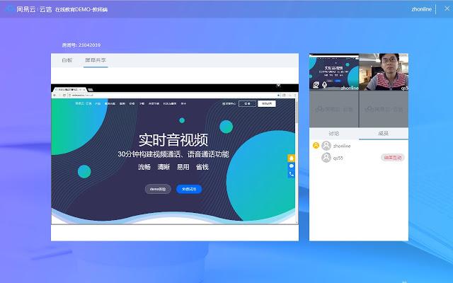 Netease Web Screen Sharing
