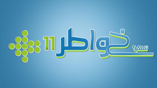 خواطر 11 - أحمد الشقيري
