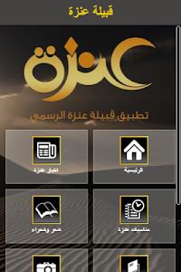 قبيلة عنزة screenshot 1