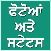Att Punjabi Photos And Punjabi Status