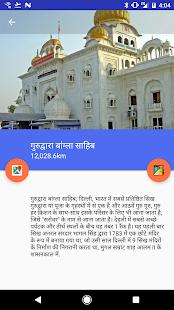 वर्चुअल गाइड: नई दिल्ली - náhled