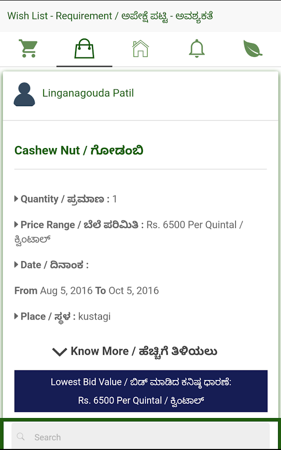 Way2Market Agri CM- screenshot