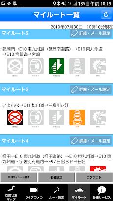 iHighway交通情報のおすすめ画像5