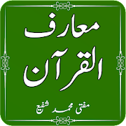 Download App Maariful Quran - Quran Translation and Tafseer