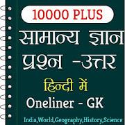 10000+ GK in Hindi - Oneliner Offline