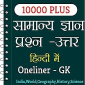 10000+ GK in Hindi - Oneliner Offline