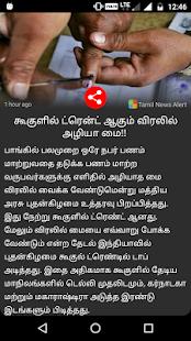 Download Tamil News Alert For PC Windows and Mac apk screenshot 2