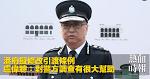 港府擬修改引渡條例 盧偉聰:對警方調查有很大幫助