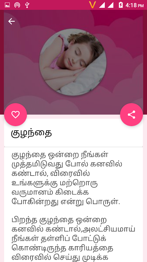 Kanavu Palangal - Android Apps on Google Play