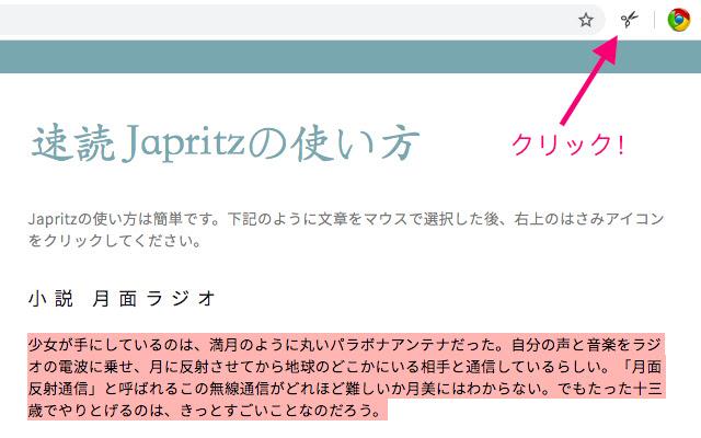 速読Japritz