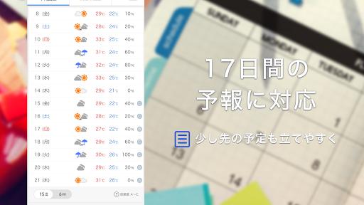 Yahoo!u5929u6c17 - u96e8u96f2u3084u53f0u98a8u306eu63a5u8fd1u304cu308fu304bu308bu6c17u8c61u30ecu30fcu30c0u30fcu642du8f09u306eu5929u6c17u4e88u5831u30a2u30d7u30ea android2mod screenshots 6