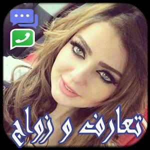 chat fatayat zawaj maroc