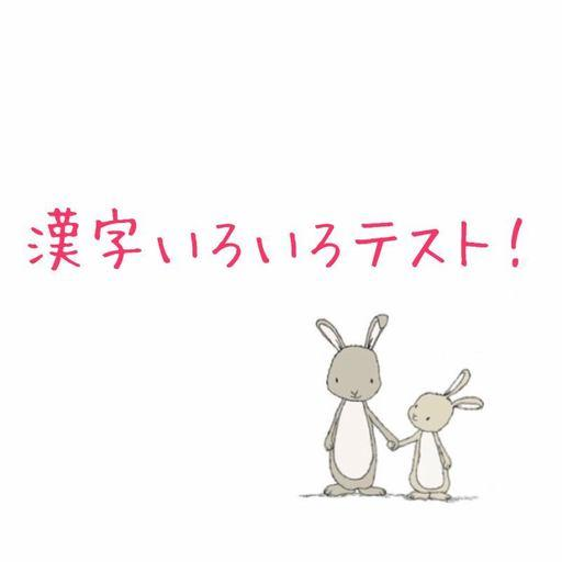 漢字いろいろテスト