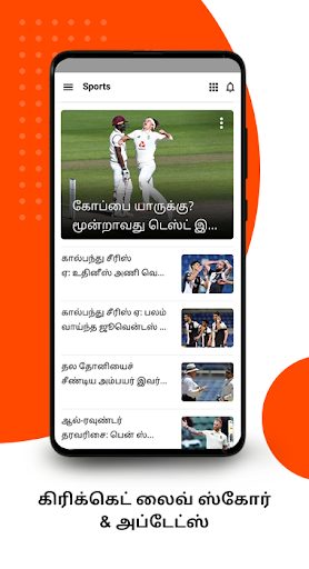 Tamil News Samayam- Live TV- Daily Newspaper India screenshot 8