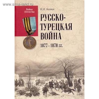 Русско - турецкая война 1877 - 1878 гг. Беляев Н.