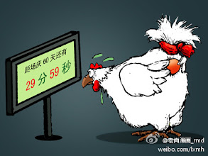 Photo: 老肖漫画_rmd:献礼蛋