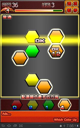 u901fu7b97u2500u90a3u500bu984fu8272u591a (Which Color Up)  screenshots 2