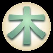Japanese Kanji Tree