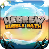 Hebrew Bubble Bath: Vocab Game