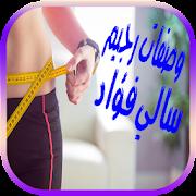 وصفات رجيم سالي فؤاد للتخلص من الكرش والدهون APK