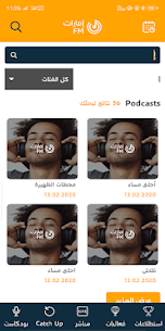 Emarat FM – امارات اف ام 6