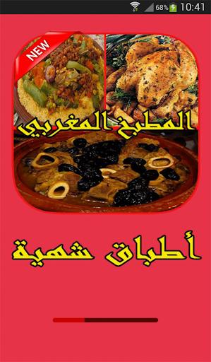 المطبخ المغربي 2016